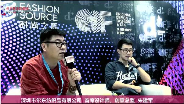 专访深圳市尔东纺织品有限公司创意总监 朱建军