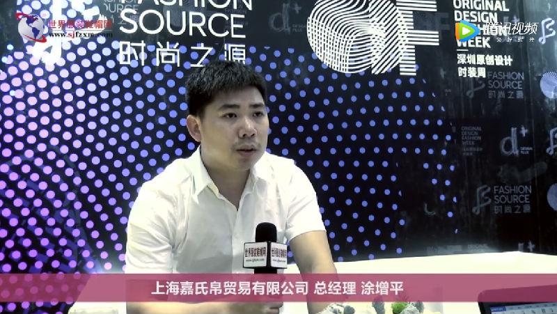 专访上海嘉氏帛贸易有限公司 涂增平总经理