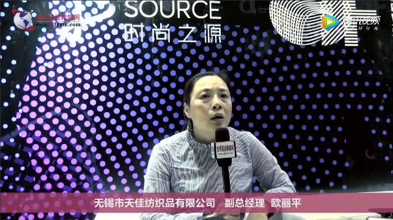专访无锡市天佳纺织品有限公司 副总经理欧丽平