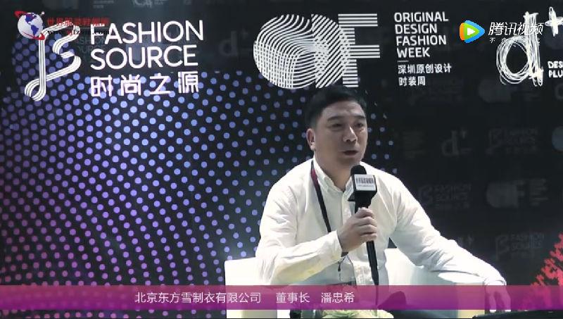 专访北京东方雪制衣有限公司 董事长 潘忠希