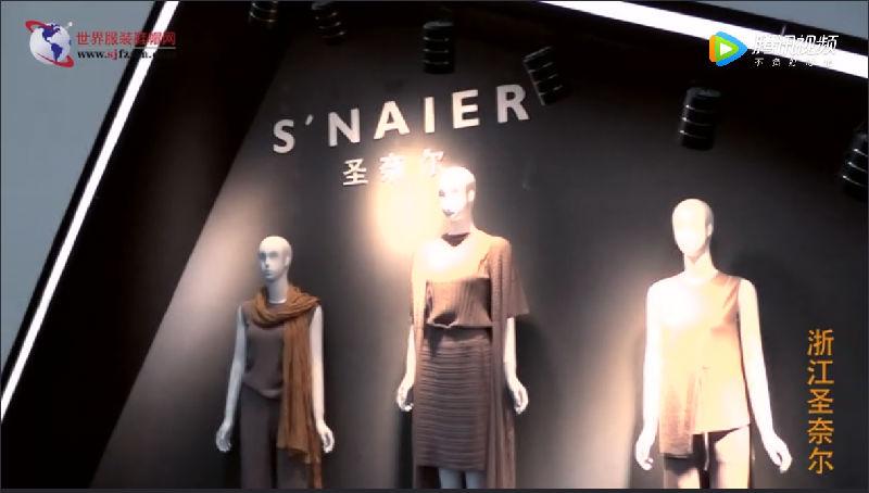 浙江圣奈尔深圳时装周展馆展示