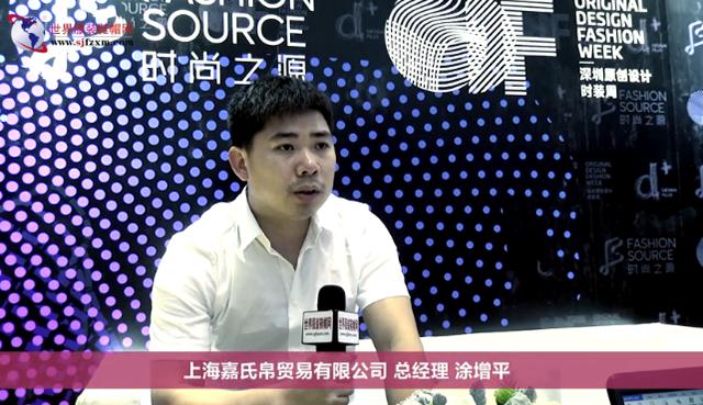 脚踏实地,精耕细作——专访上海嘉氏帛贸易有限公司总经理涂增平