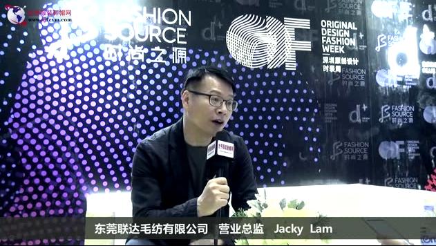 专访东莞联达毛纺有限公司  营业总监Jacky Lam