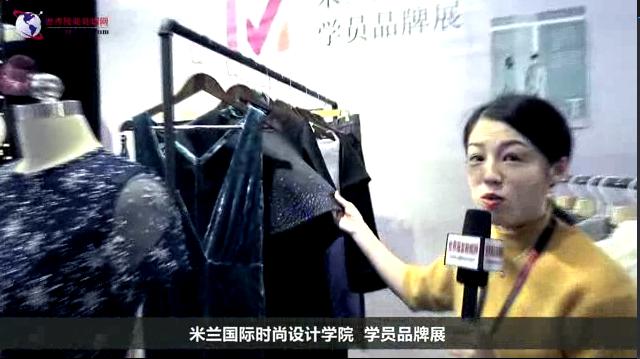 专访米兰国际时尚设计学院 设计师曹莹