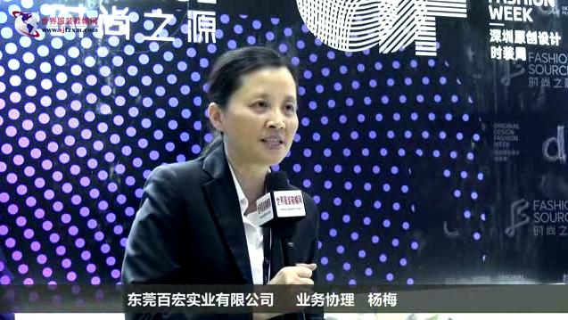 专访东莞百宏实业有限公司 业务协理 杨梅