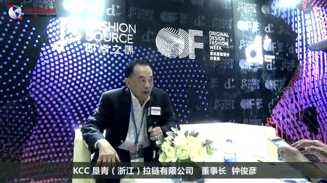 专访KCC 垦青(浙江)拉链有限公司 董事长 钟俊彦