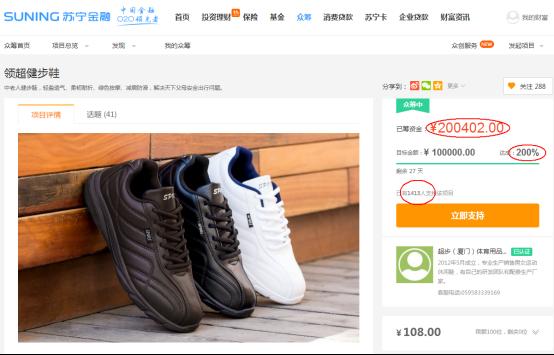 领超健步鞋上线众筹,5天竟超20万元!