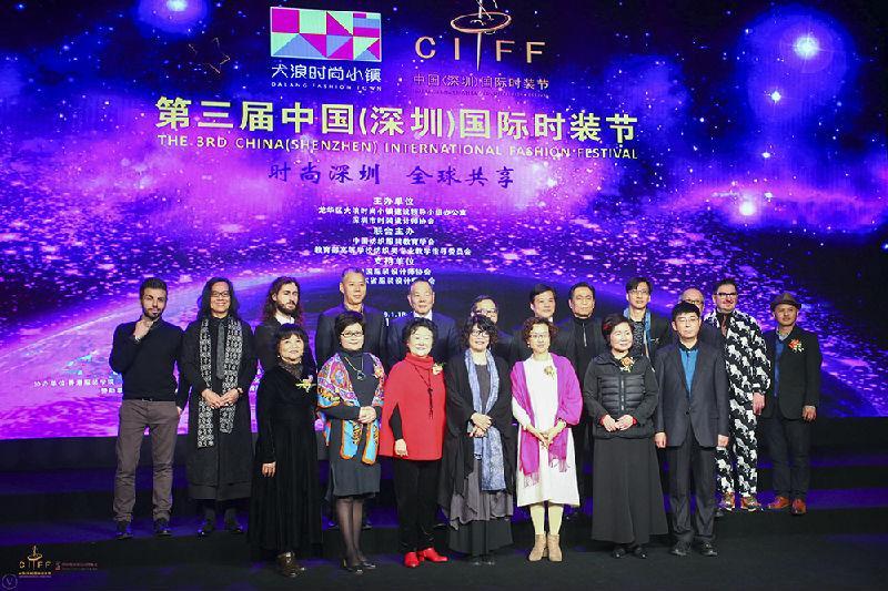 时尚深圳、全球共享 第三届中国(深圳)国际时装节隆重开幕