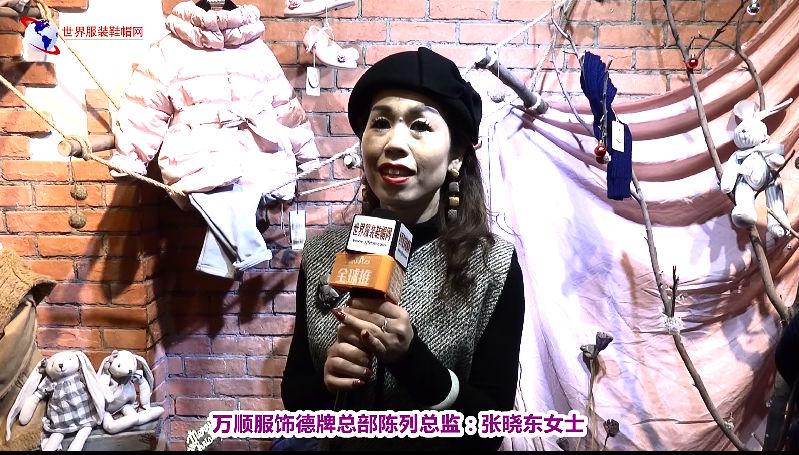 德牌山西分公司专访德牌总部陈列总监张晓东 女士