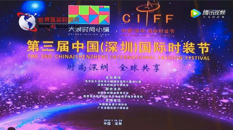 时尚深圳、全球共享 | 第三届中国(深圳)国际时装节隆重开幕