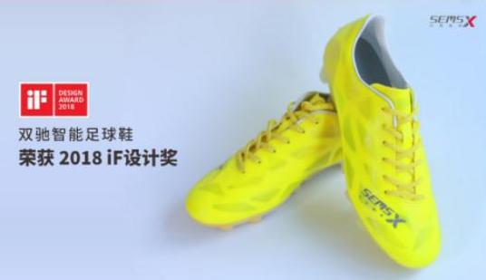 双驰智能鞋荣获iF设计大奖,中国制造再次突围