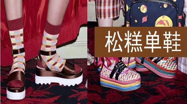 潮流趋势 | 2018春夏女鞋买手简报--松糕单鞋(欧美)