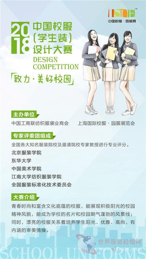 中国校服(学生装)设计大赛2018届决赛入围作品名单公示