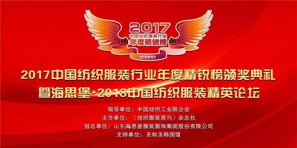 2017中國紡織服裝行業年度精銳榜頒獎典禮在滬舉辦