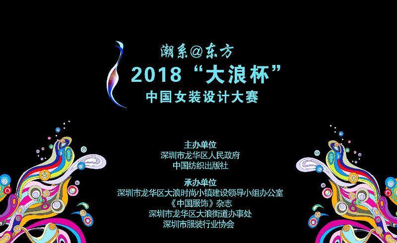 """【征稿启事】2018""""大浪杯""""中国女装设计大赛喊你报名啦!"""