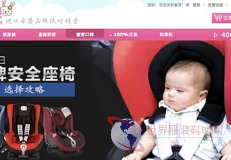 母婴电商蜜芽加速线下扩张 收购悠游堂直营店