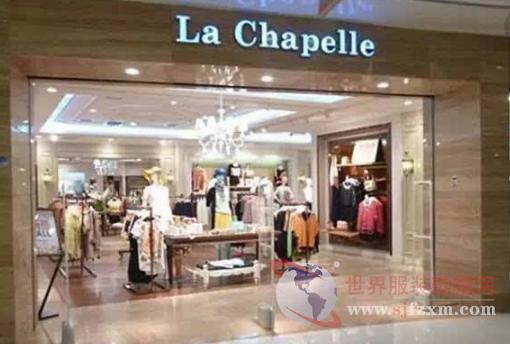 La Chapelle拉夏贝尔抱团法国女装能否自救?