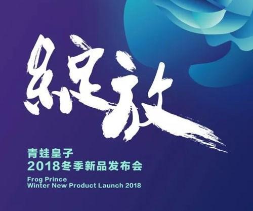 青蛙皇子2018《绽放》冬季新品发布会暨订货会即将盛大开幕