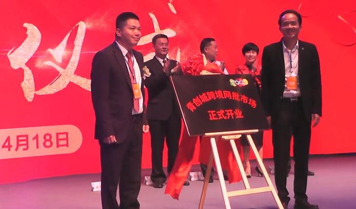 石狮青创城2018跨境电商峰会