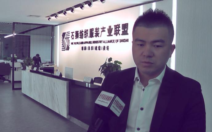 专访石狮纺织服装产业联盟秘书长 林荣银