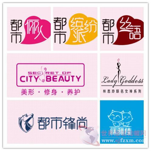 都市丽人郑耀南发表演讲 让世界内衣舞台闪亮中国身影