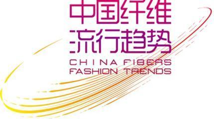 """""""纤维改变生活""""  中国纤维流行趋势发布获行业高度认可  助力下游提升产品附加值产业链   融合创新共赢未来"""