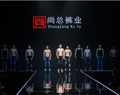 2018江南国际时装周|尚总裤业经典与时尚结合 个性而有腔调
