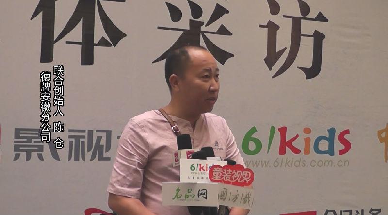 德牌安徽分公司联合创始人陈仓采访回顾