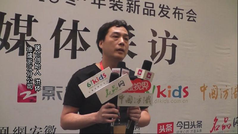 德牌浙江分公司联合创始人洪体采访回顾