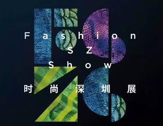 2018时尚深圳展9馆齐开,亮点抢先看!