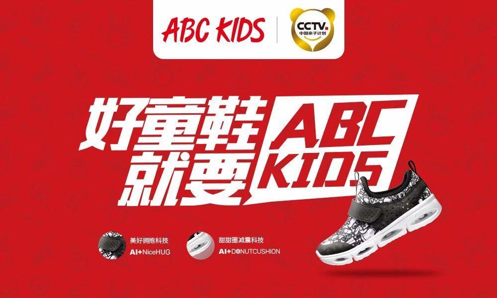 匠心本色|ABC KIDS连续9年荣获中国500最具价值品牌