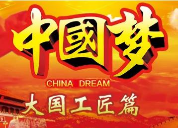 """三位""""中国纺织大工匠""""入选""""中国梦大国工匠篇""""报道人物"""