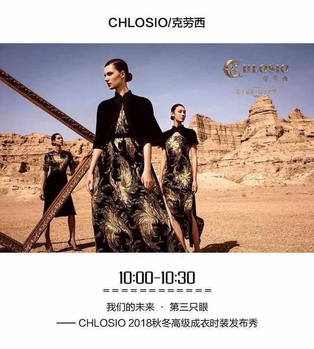 2018时尚深圳展三天秋冬新品发布秀日程提前看