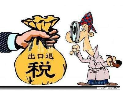 税务总局:严打骗取出口退税 2017年挽回损失207亿元