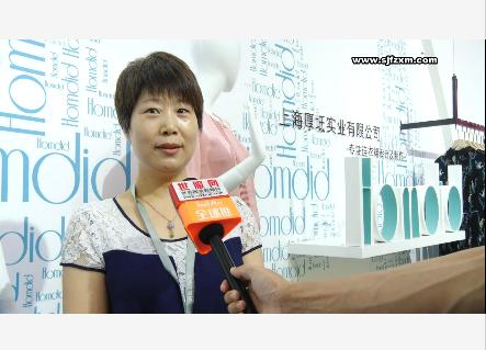 2018时尚深圳展丨上海厚坻实业有限公司设计总监马陈花采访回顾