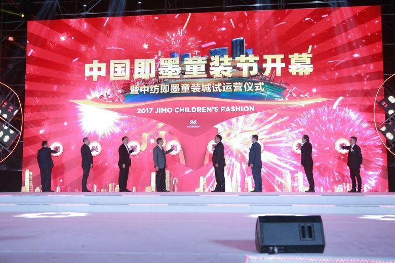 中国童装盛事蓄势待发!2018即墨国际童装节计进入倒计时