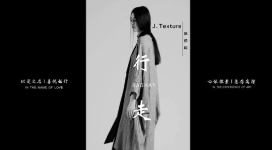 行于足下 自由独立丨J.Texture 2018 A/W秋冬发布会