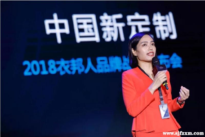 """衣邦人""""中国新定制""""2018品牌战略发布会在京举办"""