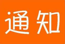 """中纺联:关于申报2018年度""""纺织行业信息化成果奖""""的通知"""