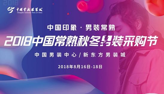 2018中国常熟秋冬男装采购节盛大开幕