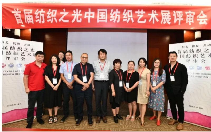 122件作品入围,首届纺织之光•中国纺织艺术展评审会结束,获奖名单将于9月揭晓