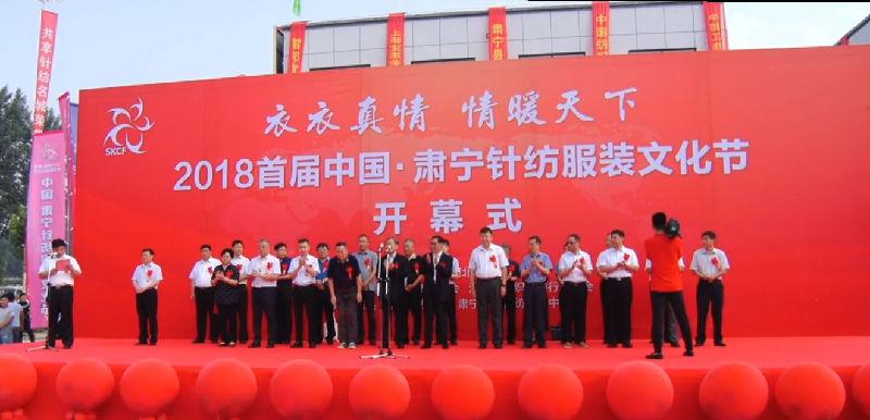 衣衣真情,情暖天下丨2018首届中国肃宁针纺服装文化节盛大启幕