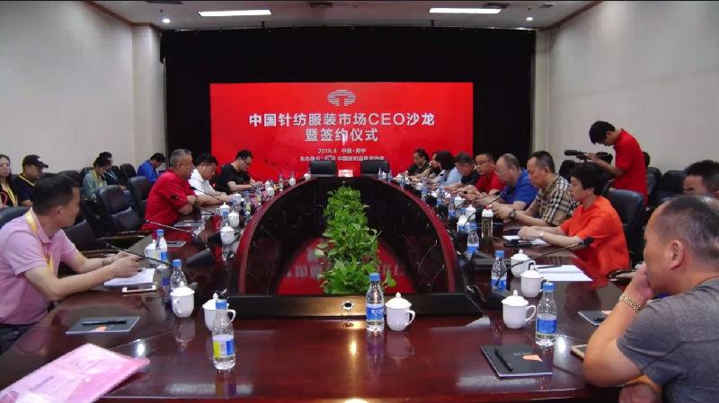 思维碰撞促发展丨针纺CEO沙龙在肃宁召开