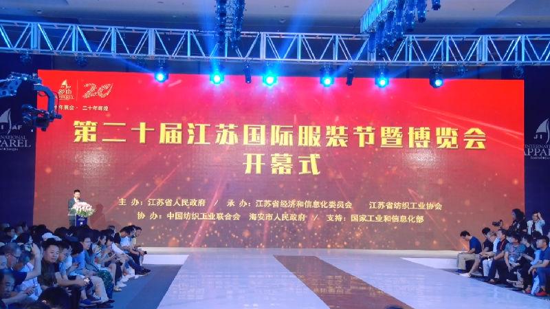 大美海安  时尚江苏丨第二十届江苏国际服装节开幕隆重