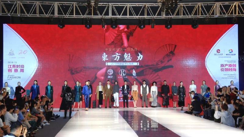 品牌江苏  时尚江苏丨第二十届江苏国际服装节 DAY 1