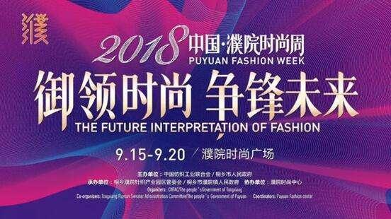 御領時尚,爭鋒未來!2018中國濮院時尚周即將啟幕