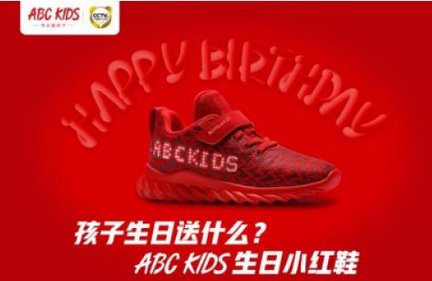 为产品附能,看ABC KIDS生日小红鞋如何玩转场景化营销!