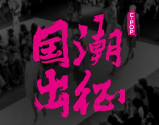 """""""国潮出征"""" 唯品会携四品牌走上2019春夏伦敦时装周"""