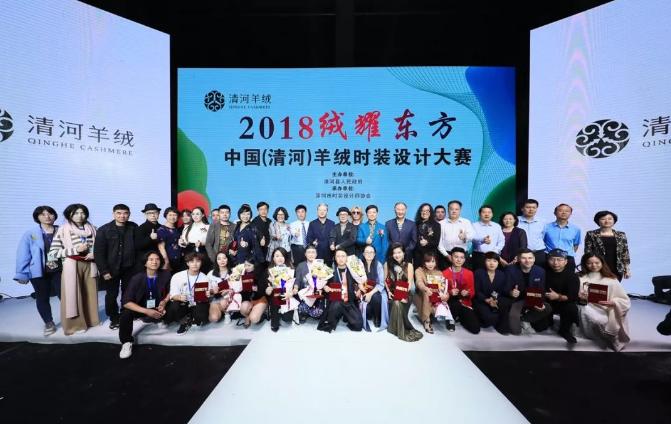 2018中国(清河)羊绒时装设计大赛总决赛成功举办丨庄小花凭借作品《绒享》折桂
