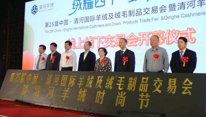 绒耀四十 致敬时尚丨第二十五届中国·清河国际羊绒及绒毛制品交易会暨清河羊绒时尚节开幕